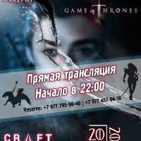 Трансляция Game of Thrones, финальная серия!