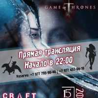 Премьера Game of Thrones