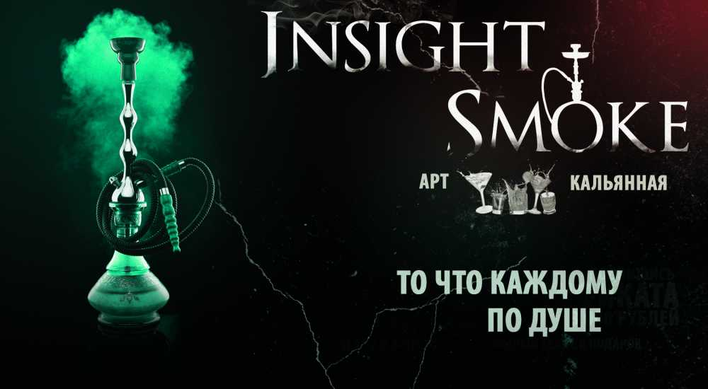 Insight Smoke